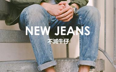 经典裤装10.16